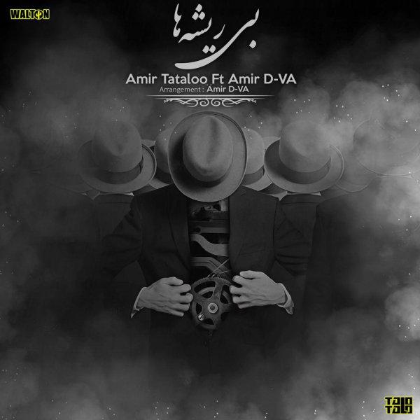 Amir Tataloo - Bi Risheh Haa (Ft Amir D-VA)