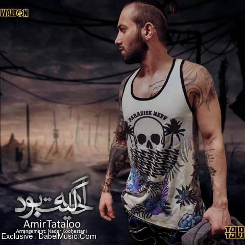 Amir Tataloo – Age Halit Bood