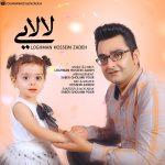 Loghman Hossein Zadeh – Lalaei