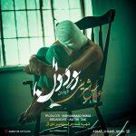 Abbas Sharifi – Dard Del