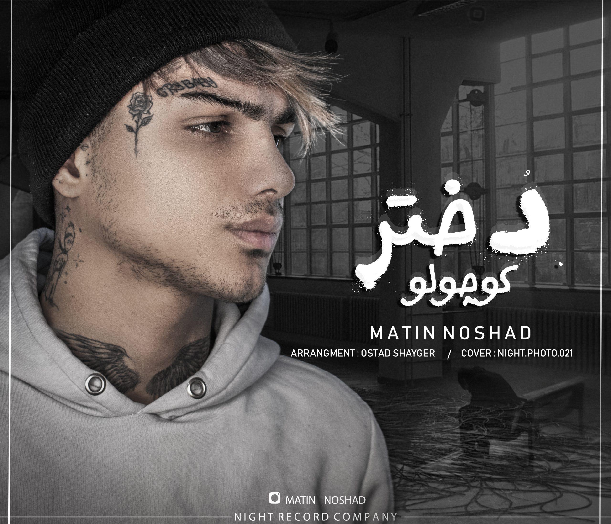 Matin Noshad _ Dokhtare Kocholo