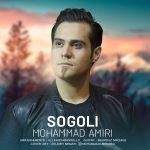 Mohammad Amiri – Sogoli