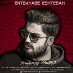 Mohammad Mousavi – Entekhabe Eshtebah