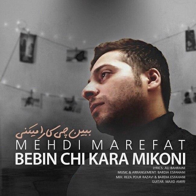 Mehdi Marefat – Bebin Chi Kara Mikoni