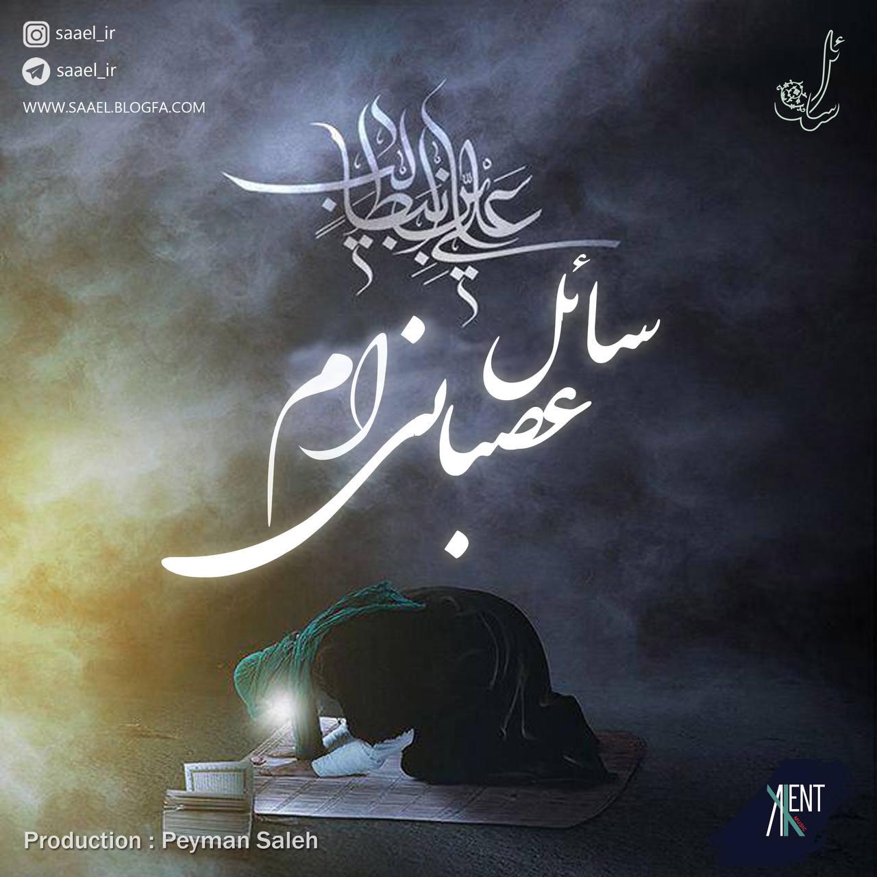 Saael – Asabaniam