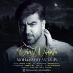 Mohammad Andalib – Dorost Nemishe