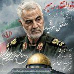 Mostafa Hoshyar – Zolfaghare Rahbar