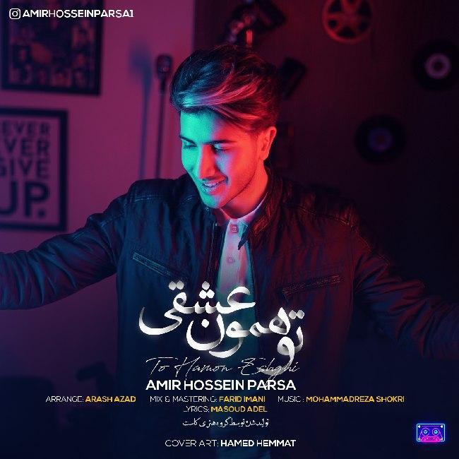 Amirhossein Parsa – To Hamoon Eshghi