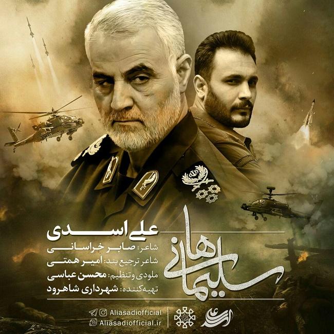Ali Asadi – Soleymaniha
