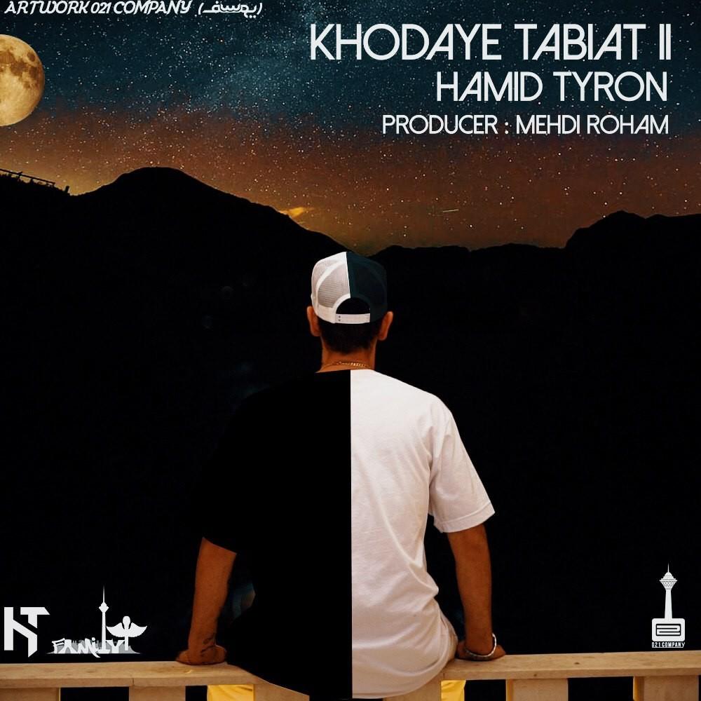Hamid Tyron – Khodaye Tabiat II