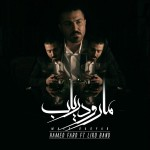 Hamed Fard – Maro Daryab (Ft Liro Band)