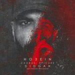 Ho3ein & Epicure – Didgah