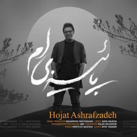 Hojat Ashrafzadeh -Paeeziam