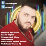 Hosein Higher – Khoubam Age Bade