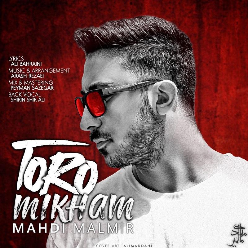 Mahdi Malmir – Toro Mikham