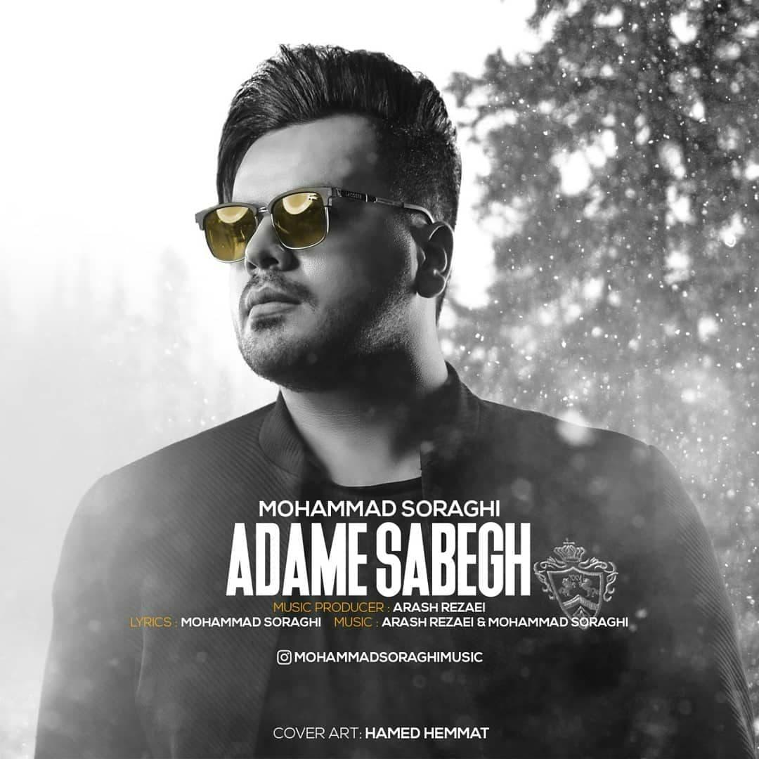 Mohammad Soraghi – Adame sabegh