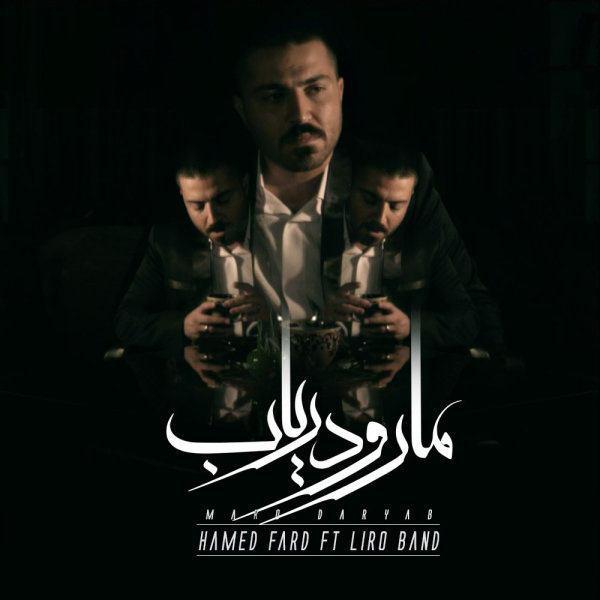 Hamed Fard Ft Liro Band-Maro Daryab