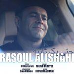 Rasoul Alishahi – Hata Yek Saniyeh