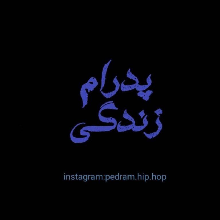 Pedram – Zendegi