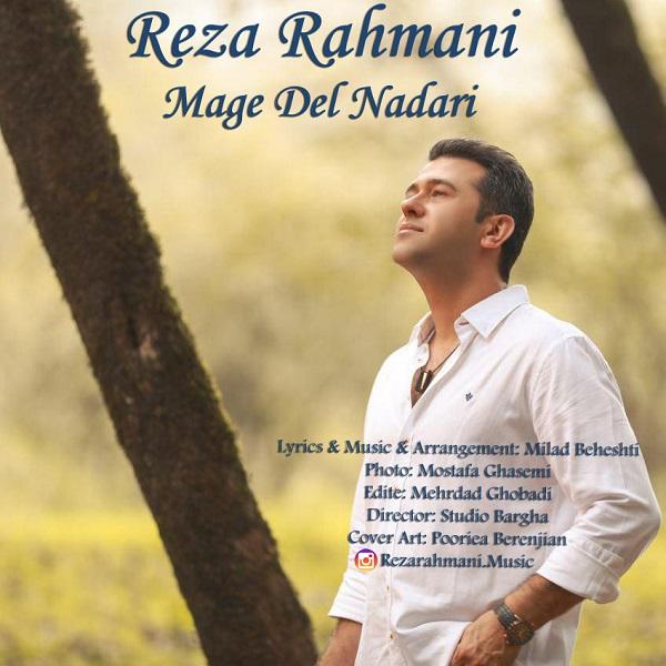 Reza Rahmani – Video Mage Del nadari