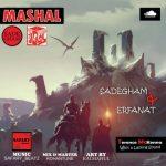 Sadegham & Erfanat – MshalSadegham - Mshal