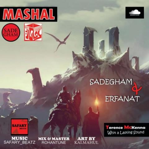 Sadegham & Erfanat – Mshal